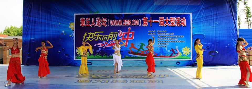 第十一届大型活动·快乐向前冲·章丘人论坛专场
